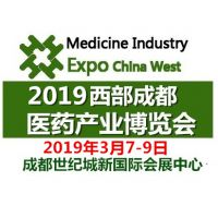 2019西部成都民族医药及大健康展览会 2019成都现代中药与植物药保健养生展览会