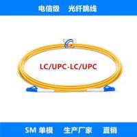【联创】光纤跳线 单模尾纤 LC/UPC-LC/UPC 生产厂家 3米 电信级 光纤线