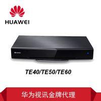 山东华为TE60专业型高清视频会议终端 中大型会议会议系统