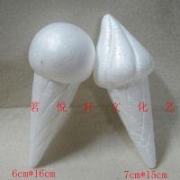 包邮白色实心保丽龙泡沫球儿童DIY手工彩绘冰激凌早教材料甜筒型