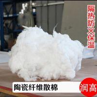 厂家直供 保温隔热材料 硅酸铝陶瓷纤维散棉 硅酸铝保温棉