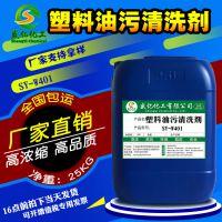 重油污清洗剂 塑料油污清洗剂 循环使用 高倍开稀 快速除油