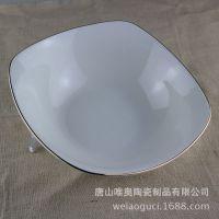 唐山唯奥陶瓷厂批发骨瓷餐具 贵龙9.5寸金边方碗沙拉碗可定制logo