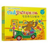 七田真全脑开发练习册:专注力与记忆力(4~5岁,全6册)