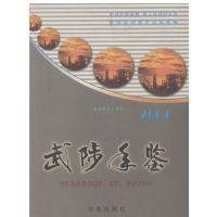 武陟年鉴2004 方志出版社 正版
