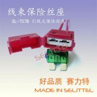 SL-707B插片保险丝座 汽车线束保险丝座 插片式陶瓷保险丝座