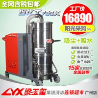 坦龙大功率工业吸尘器7.5kW机械制造厂吸铁屑粉尘大功率吸尘器