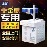 激光打标机CO2二氧化碳小型便携台式非金属刻字激光雕刻机小型
