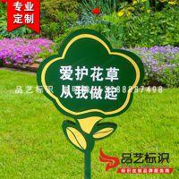定做法治标语牌小区绿化警示牌校园安全提示牌景区多边形花草牌