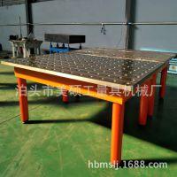 1000*1500机器人钢件焊接平台 二维定位柔性多孔万能装配夹具平板