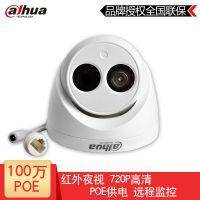 大华网络POE摄像头 100万监控高清室内摄像机DH-IPC-HDW1020C