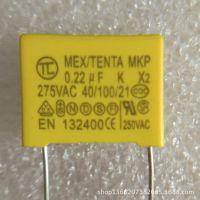 X2安规 224K 275VAC P15MM工厂直销 全新现货