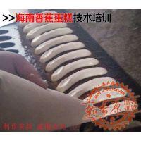 海南香蕉蛋糕