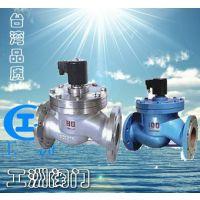 蒸汽电磁阀ZCZP 蒸汽电磁阀 工洲电磁阀 良品