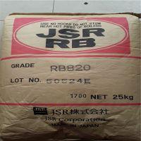 日本JSR 代理TPE 日本JSR RB820 橡胶改性 增韧 软管鞋材改性 整柜到厂