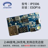 英集芯ip5506数码管1-5灯显示电量移动电源方案soc单片机芯片