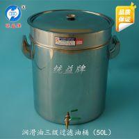 【一级过滤油桶50L】统益牌 润滑油三级过滤器具