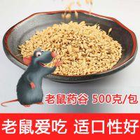 老鼠药毒饵批发,强力老鼠药稻谷,灭鼠的好方法