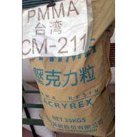 pmma台湾奇美CM206塑料瓶子亚克力颗粒