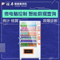 自动售货机多少钱一台如何出租无人售货机价格WF10型号智能售卖机60种商品