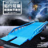 移动式液压登车桥卸货平台仓储装卸叉车过桥