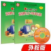 官方正版 剑桥小学英语二年级上册 赠光盘 少儿零基础入门英语书