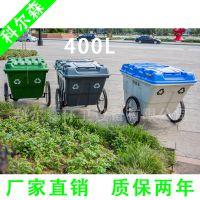 400L塑料垃圾车 垃圾处理设备垃圾箱 垃圾收集车图片生产厂家价格