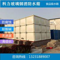 广州定做@ 玻璃钢水箱SMC组合水箱 1*1*1玻璃钢消防水箱 蓄水池