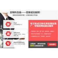 武汉建网站-企业网站建设-武汉好喇叭在线行情 好喇叭供应商 好喇叭哪里买