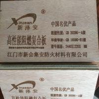 商场防火A级板表面可贴木皮,广东A级防火多层板运用