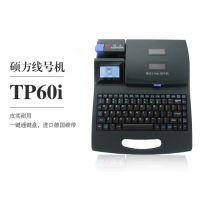 线号打印机TP60i经久耐用一款经典的硕方线号机