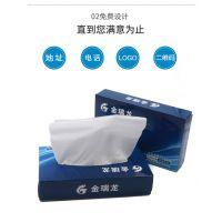 盒装广告纸巾订做logo 盒抽纸巾定制广告纸巾印刷制作餐巾纸盒定做