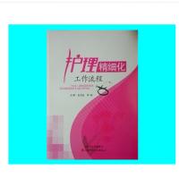 正版 护理精细化工作流程 山西科学技术出版社 石贞仙、申丽 护理精细化工作流程书籍