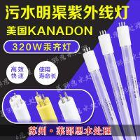 KANADON明渠式污水处理紫外线消毒灯 排架式紫外线系统装置