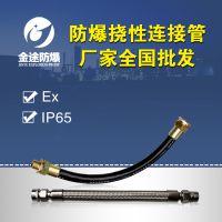 NGd系列防爆挠性连接管_非标定做防爆挠性连接管_长度(大小)定做