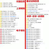 18人教版初中语文上课课本+视频+说课稿+试讲教师招聘结构化面试