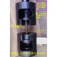 高强螺栓试验夹具价格优惠型号齐全