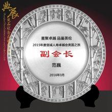 河北光荣离任纪念品 工作十年留念 工会退休仪式纪念品