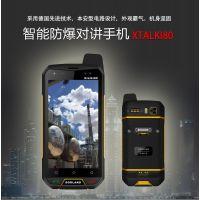 工业级智能防爆对讲手机Xtalki80 先进技术机身坚固防爆云