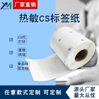定做 热敏SC食品生产许可贴纸不干胶二维码PVC透明哑光亮银标签厂