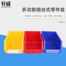 轩盛 A2组合式零件盒 组合式零件盒塑料盒周转盒组立式物料盒螺丝收纳盒五金工具盒小号