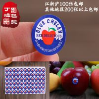 141号进口苹果标签66枚通用水果贴红苹果不干胶贴遮疤贴丁峰包装