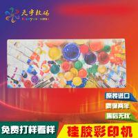 上海uv理光打印机     硅胶键盘膜打印