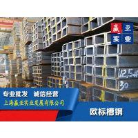 青岛欧标槽钢厂家,欧标槽钢型号,英标型材S355JR报价