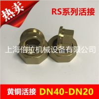 WILO屏蔽泵铜接头RS25/6内丝活接DN40-DN20现货RS25/81.5寸-6分