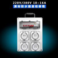 澳标插座防水配电箱220V/380V10~16A电力检修箱 手提挂墙两用IP66
