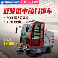 亚伯兰YBL-2000S双吸风驾驶式电动扫地车