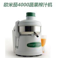Omega/欧米茄4000榨汁机 自动排渣榨汁机 蔬果榨汁机 果汁机