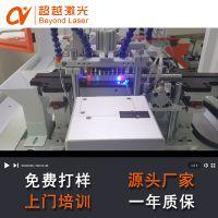 超越激光自动化 激光设备 国产激光打标机哪家好 广东深圳厂家 PC板全自动紫外激光打标机 IC电子