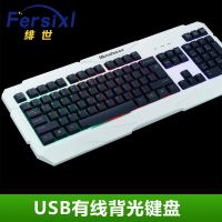 有线USB接口防水游戏键盘台式电脑笔记本背发光家用办公